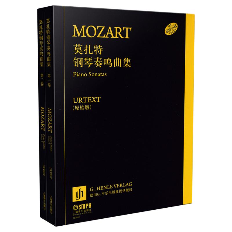 莫扎特钢琴奏鸣曲集(原始版)套装