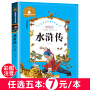 (任选4本32元包邮)水浒传 儿童彩图注音版 世界经典文学名著宝库 儿童读物7-10岁  中国古典文学四大名著