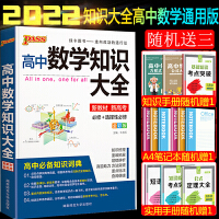 高中数学知识大全2020新pass绿卡图书高中数学知识大全