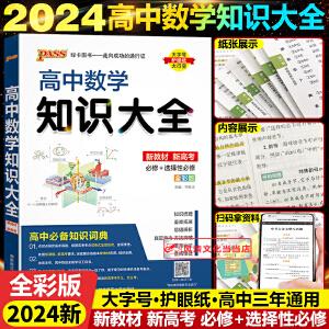 高中数学知识大全2021新pass绿卡图书高中数学知识大全