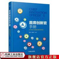 首席创新官手册:如何成为卓越的创新 陈劲