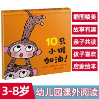 10只小猴加油麦克格雷涅茨儿童绘本故事书3-6岁幼儿睡前阅读物书籍三岁宝宝连环画图画书读物4-5岁早教启蒙童书亲子共读