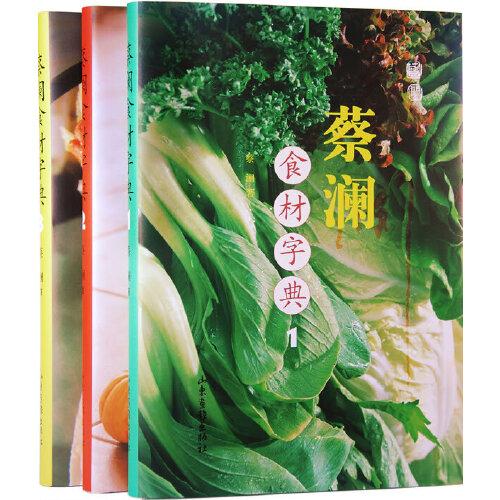 蔡澜食材字典(精装版) 全三卷(对三百种常见食材详细解读制作)