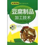 实用食品加工技术丛书--豆腐制品加工技术
