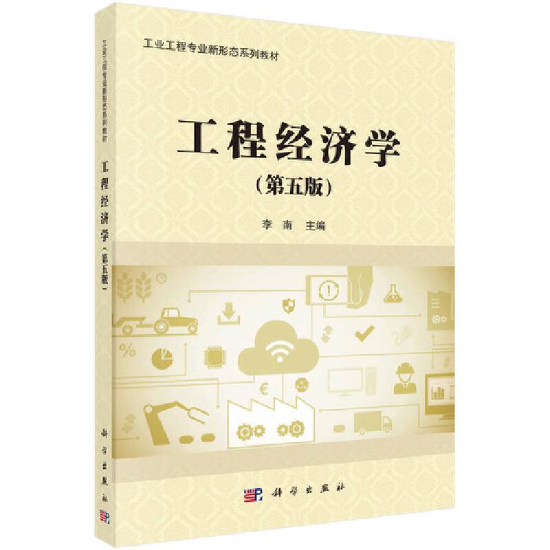 工程经济学(第五版) 李南主编 工程经济学(第五版)