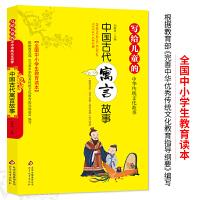中国古代寓言故事 写给儿童的中华传统文化故事