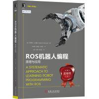 ROS机器人编程:原理与应用