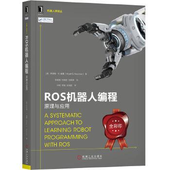 ROS机器人编程:原理与应用 机器人 ROS