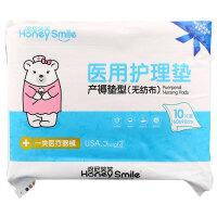 哈尼笑笑 医用护理垫 产褥垫型(无纺布)60cmx90cm*10片