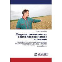 【预订】Model' Rannespelogo Sorta Yarovoy Myagkoy Pshenitsy
