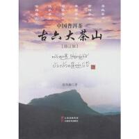 【二手旧书9成新】中国普洱茶古六大茶山云南美术出版社有限责任公司9787806956618