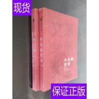 [二手旧书9成新]平凡的世界(第一部 第三部) /路遥 著 人民文?