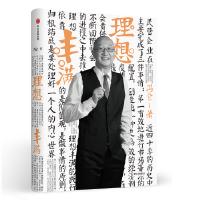 冯仑商业三部曲:理想丰满(2017全新修订)( 冯仑 中信出版社 9787508670089