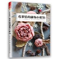皮具教程――皮革做的植物小配饰 沈洁 9787553793238 江苏科学技术出版社