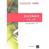 路由交换技术第1卷(上册)(H3C网络学院系列教程) 杭州华三通信技术有限公司 清华大学出版社 97873022478