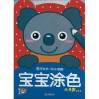【全新直发】宝宝涂色4-5(提高篇) 智之虎灵巧双手.快乐涂鸦系列 张语