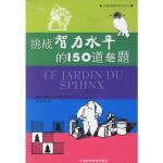 【包邮】 挑战智力水平的150道趣题 (法)贝洛坎(Berloquin,P.) ,叶延圣 9787542841070