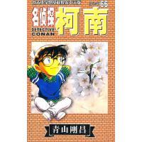 名侦探柯南 第七辑 66【正版书籍,可开发票】