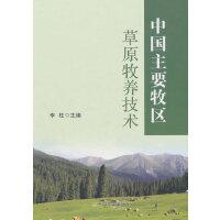 中国主要牧区草原牧养技术