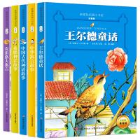 5册希腊神话故事克雷洛夫寓言中国古代神话故事书注音版8-10-12岁王尔德童话全集彩绘版小学生一二三四年级课外书必读名