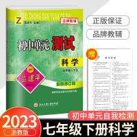 孟建平 初中单元测试 七年级下/7年级 下册 科学 浙教版