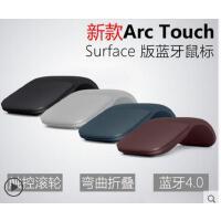 微软蓝牙鼠标无线4.0折叠ARC TOUCH苹果电脑surface pro5便携滑鼠