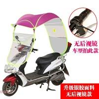 电动车遮阳伞摩托车雨衣电瓶车挡雨蓬棚雨披雨伞防晒挡风罩透明