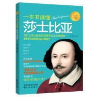 一本书读懂莎士比亚