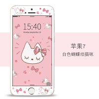 苹果7plus钢化膜iPhone8全覆盖8plus手机贴膜八软卡通可爱彩膜七