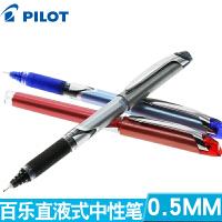 pilot百乐笔百乐中性笔百乐水笔BXGPN-V5/V7直液式中性笔 Grip签字笔 0.7mm 0.5mm新威宝水笔