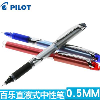 pilot百乐BXGPN-V5/V7直液式中性笔 Grip签字笔 0.7mm 0.5mm新威宝水笔考试笔啫喱笔 所示标价为一支的价格 需一盒请拍12支