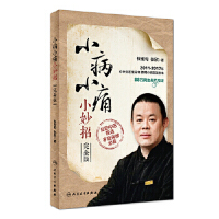 小病小痛小妙招(完全版/配增值) 张宝旬、张欣 人民卫生出版社 9787117248563