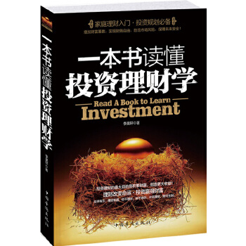 一本书读懂投资理财学一本专为中国家庭个人定制的理财宝典,实用,体贴的理财枕边书,当当网年度畅销财经图书