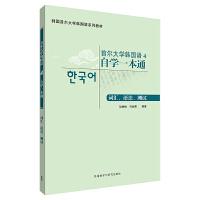 首尔大学韩国语4自学一本通(词汇.语法.测试)