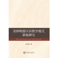 美国明德汉语教学模式移植研究
