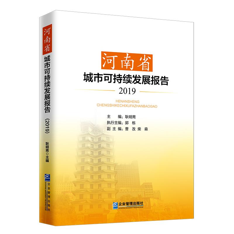 河南省城市可持续发展报告.2019