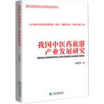 我国中医药旅游产业发展研究