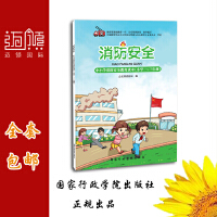 消防安全:中小学消防安全教育读本(小学-一~三年级)消防 学校