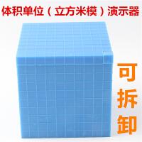 体积单位演示器 立方分米模 正方体 数学教具