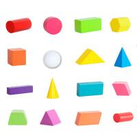 小学数学几何体积木教具立体模型正方形长方体圆锥几何形状