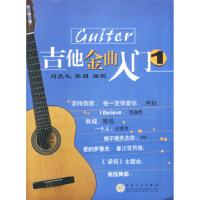 【二手书9成新】吉他金曲入门 1刘天礼9787530636053百花文艺出版社