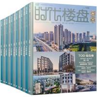 时代楼盘杂志 2020年1-12月 地产资讯 金盘网 建筑景观设计杂志