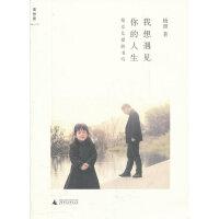 """我想遇见你的人生(感动全台湾的父女""""情书"""")"""