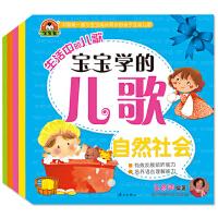 生活中的儿歌书-宝宝的儿歌(听做说学读全5册)