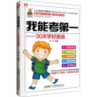 我能考第一.30天学好英语