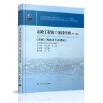 市政工程施工项目管理(第三版)