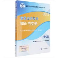 2015年 中级经济师考试教材 建筑经济专业知识与实务(中级)