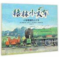 格林小火车:小呼噜镇的小火车 (货号:JYY) 9787558303166 新世纪出版社 (英)格雷厄姆・格林