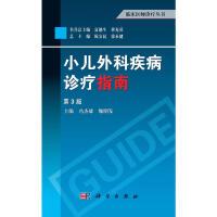 小儿外科疾病诊疗指南(第3版)