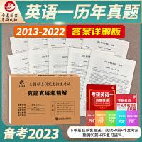 备考2021考研英语一历年真题试卷超精解2011-2020十年真题详解版含标准答案超详细解析考研英语真题201英语考研